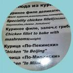 Traduhorrores I: las «perlas» que traje de Sochi